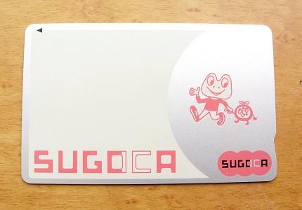 日本自由行交通全攻略SUGOCA卡九州福冈全国互通资格交通IC卡收藏一览