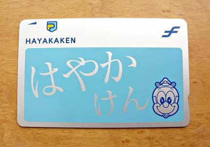 日本自由行交通全攻略hayakaken卡九州福冈全国互通资格交通IC卡收藏一览
