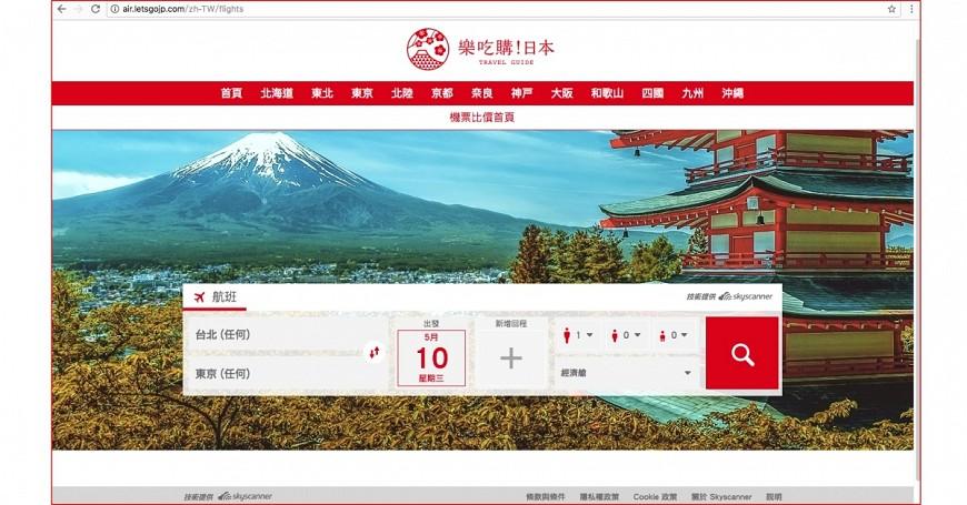 樂吃購!日本的機票比價服務