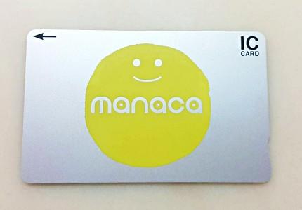 日本自由行交通全攻略manaca卡中日本名古屋全国互通资格交通IC卡收藏一览
