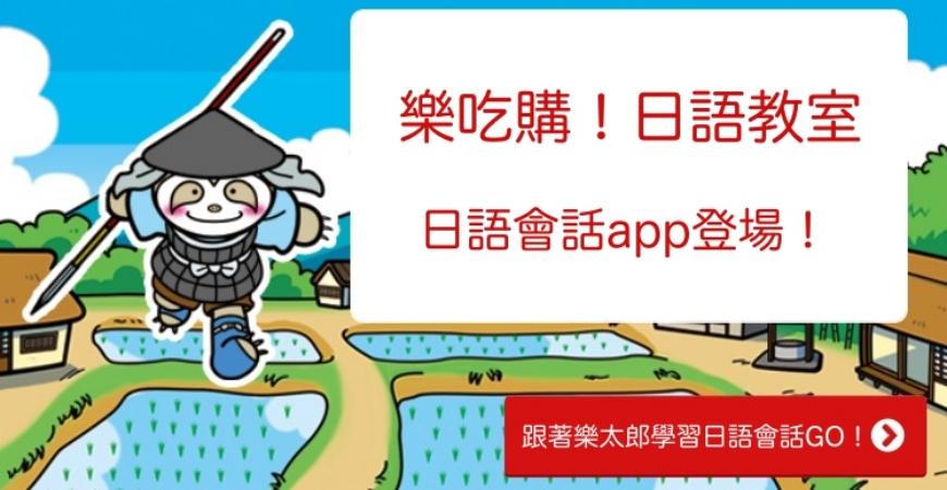 樂吃購!日語教室app登場