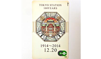 日本自由行交通全攻略东京西瓜卡全国互通资格交通IC卡收藏一览SUICA东京车站开业100周年期间限定贩售