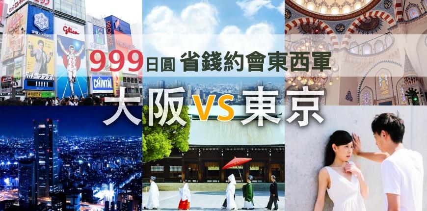 2017七夕之抢救爱情特别企划 东京 VS 大阪 999日元省钱约会东西军
