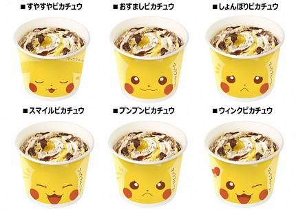 日本麦当劳宝可梦皮卡丘巧克力香蕉冰炫风2017