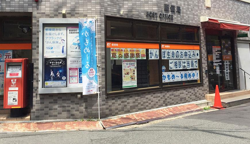 日本邮局扭蛋