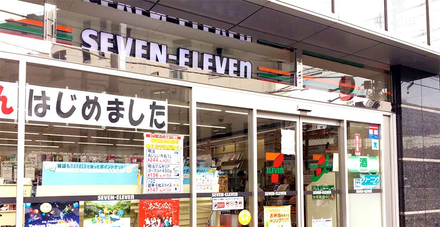 「乐吃购!日本」日本商店救急商品日语大全