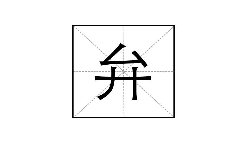 日本汉字弁