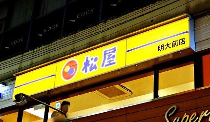 日本小資平價定食便宜牛丼。