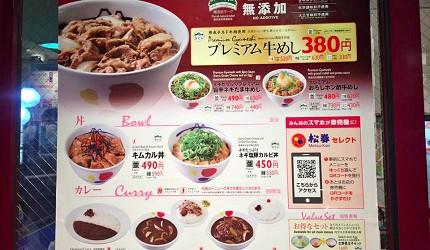 平價牛丼。