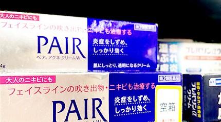 「樂吃購!日本」日本藥妝店購物攻略!止痛藥示意圖