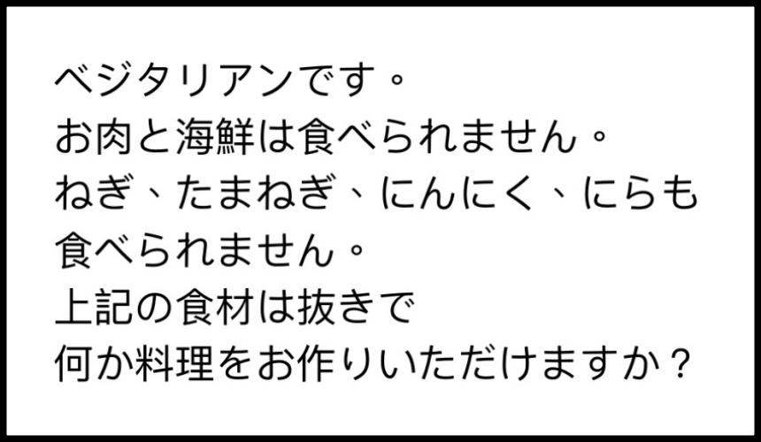 日本自由行素食食素食齋單字卡,用這張圖片請店家製作素食