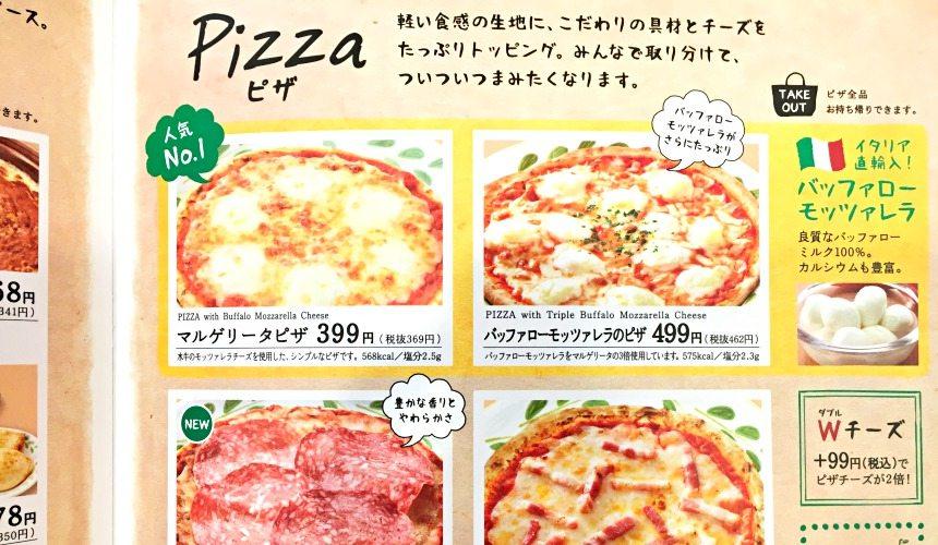薩莉亞(サイゼリヤ)的披薩菜單,也有素食能吃的披薩