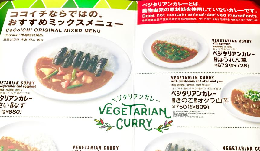 CoCo壹番屋(CoCo壱番屋)有素食咖哩菜單