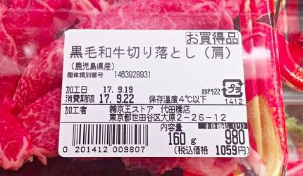 日本和牛国产牛A5A4黑毛和牛
