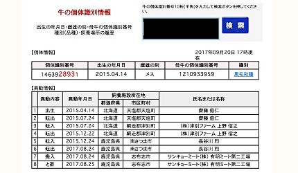 日本和牛国产牛A5A4黑毛和牛识别番号生产履歷及生产者