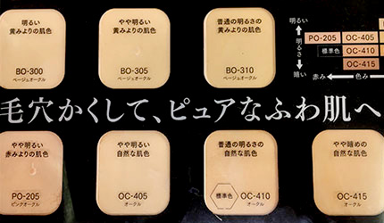 「乐吃购!日本」药妆店购物日语攻略!底妆种类色系示意图