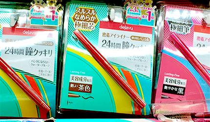 「乐吃购!日本」药妆店购物日语攻略!眼线种类与色系