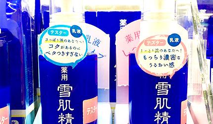 「乐吃购!日本」药妆店购物日语攻略!雪肌精乳液