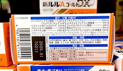 「樂吃購!日本」日本藥妝店購物攻略!用藥指示