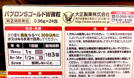 「樂吃購!日本」日本藥妝店購物攻略!服用說明