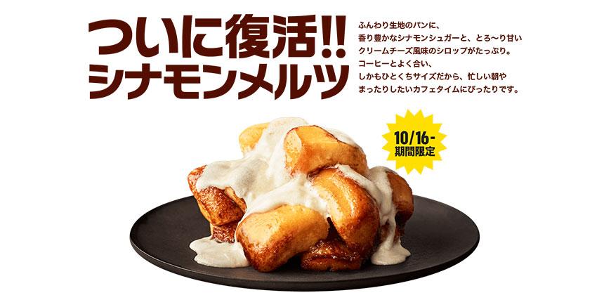 【速报】期间限定免费送!麦当劳咖啡要带给全日本暖唿唿的小确幸