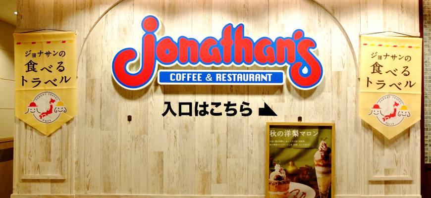 日本親子餐廳家庭餐廳jonathan