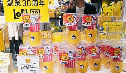 日本LoFt歡慶30週年黃色限定商品齒磨撫子黃色杯子東京澀谷渋谷LoFt