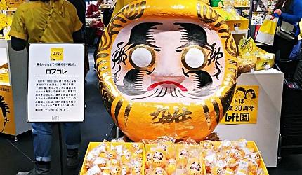 日本LoFt歡慶30週年黃色限定商品東京澀谷渋谷LoFt