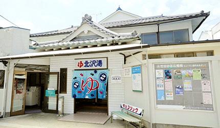 東京錢湯上北澤車站「北澤湯」入口外觀