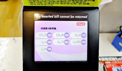 唐吉訶德外幣付款顯示當日匯率