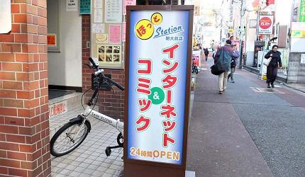 日本漫畫喫茶店網咖