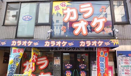日本卡拉OK