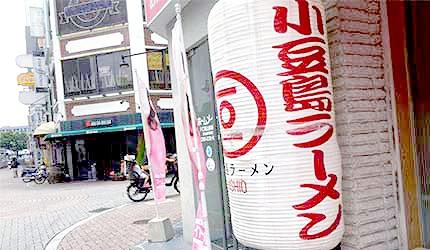 日本JR冈山站小豆岛拉面HISHIO冈山站前店