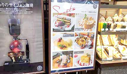 倉式珈琲店虹吸式咖啡輕食甜點