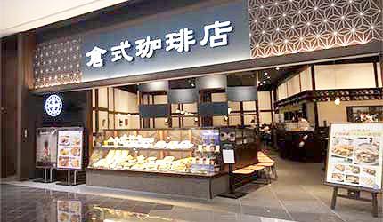 日本JR岡山站AEON MALL OKAYAMA倉式珈琲店