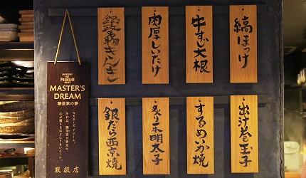 東京銀座和食居酒屋推薦銀政爐端燒的招牌料理清單