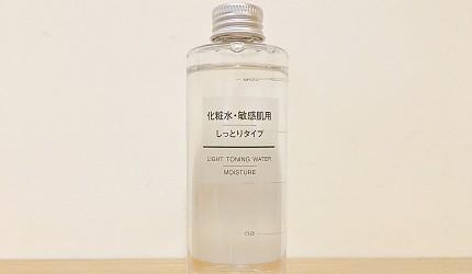 無印良品敏感肌保濕化妝水