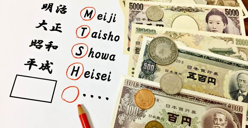 日本年號筆文字
