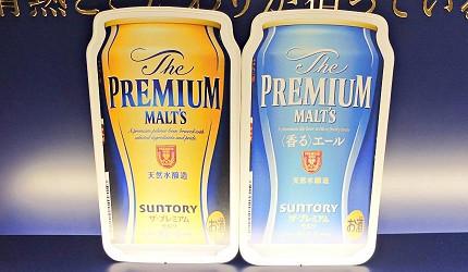 日本啤酒品牌SUNTORY三得利(サントリー)的啤酒「The Premium Malt's」(ザ・プレミアム・モルツ)與「The Premium Malt's 香るエール」的啤酒工廠板子