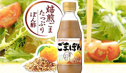 日式火锅沾酱胡麻酱酸橘酱