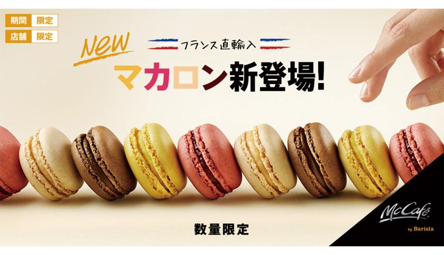 【速报】全日本90店限定!麦当劳推出超狂焦糖爆米花拿铁