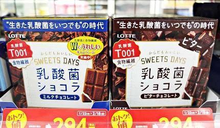 LOTTE 乳酸菌巧克力