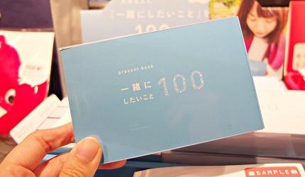 礼物书想要一起做的100件事示意图