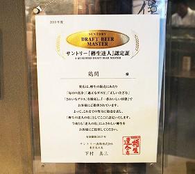 日本三得利SUNTORY生啤酒The Premium Malt's的達人店認證書