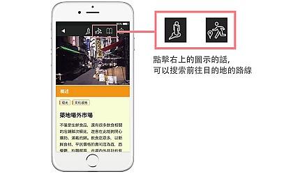 日本萬事通「拍照搜尋景點」功能