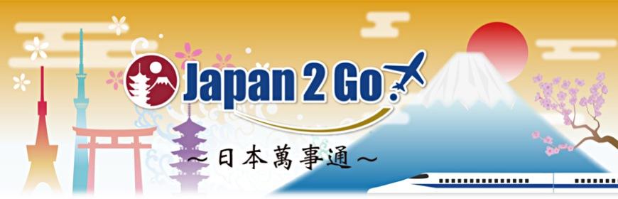 訪日旅人必下載的「日本萬事通」APP,吃喝玩樂資訊一把抓