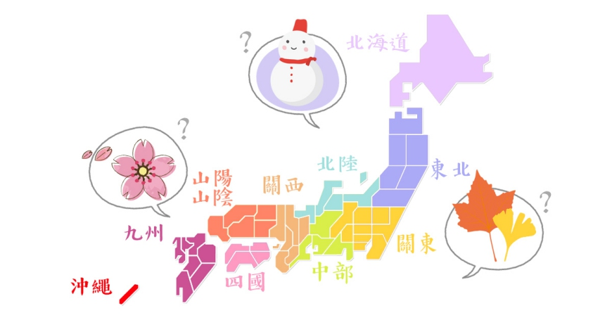 日本全國第一次新手自由行旅遊推薦了解日本地理攻略排行程推薦景點氣候預報和區域樂吃購日本特別企劃日本各地天氣氣溫總整理1月2月3月4月5月6月7月8月9月10月11月12月全年氣溫下雨潮濕或溫暖可參考衣服裝怎麼穿較保暖或日夜溫差大北海道東北關東關西近幾北陸中部中國山陽山陰九州四國沖繩冬天春天夏天秋天賞櫻花賞紅葉楓葉銀杏看雪滑雪雪祭