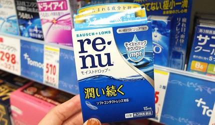「renu モイストドロップ」