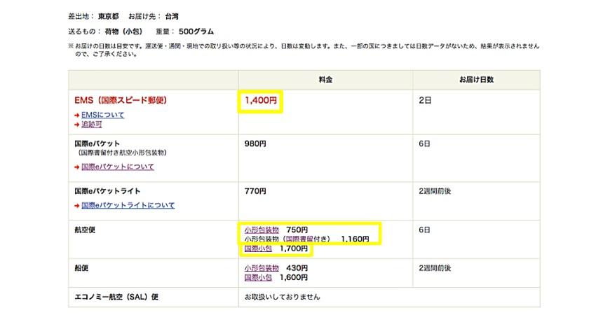 郵便 追跡 台湾