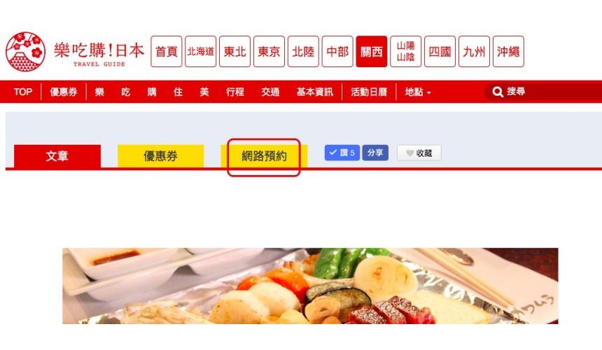 日本美食評價網站「食べログ」的餐廳預約教學!點擊「樂吃購!日本」文章內的「網路預約」
